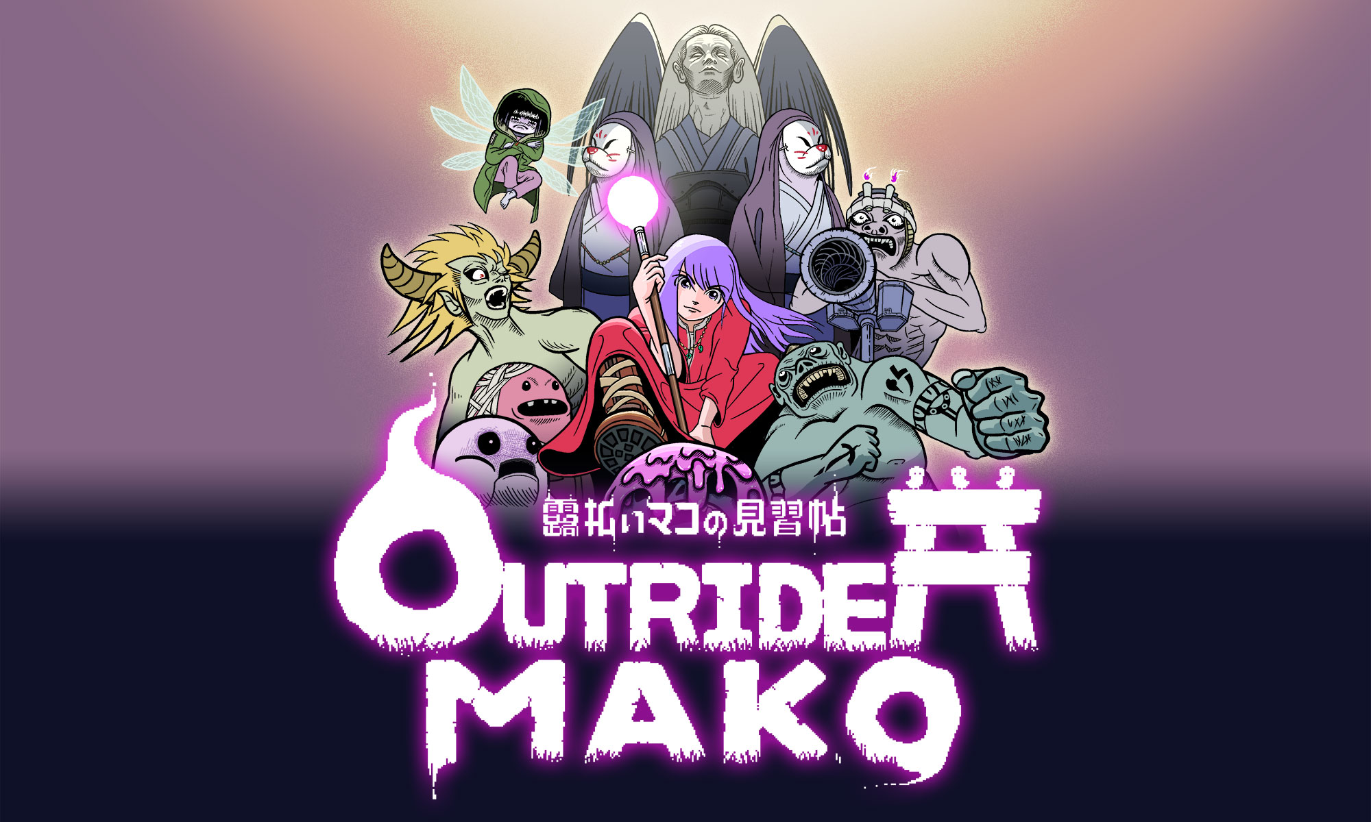 OUTRIDER MAKO ~露払いマコの見習帖~